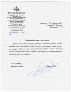 письмо директору о Лыковой