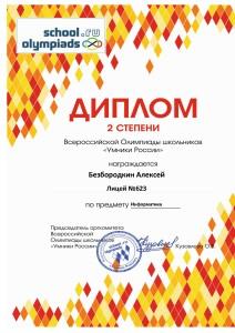 Безбородкин Алексей