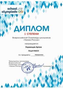 Украинцев Артем