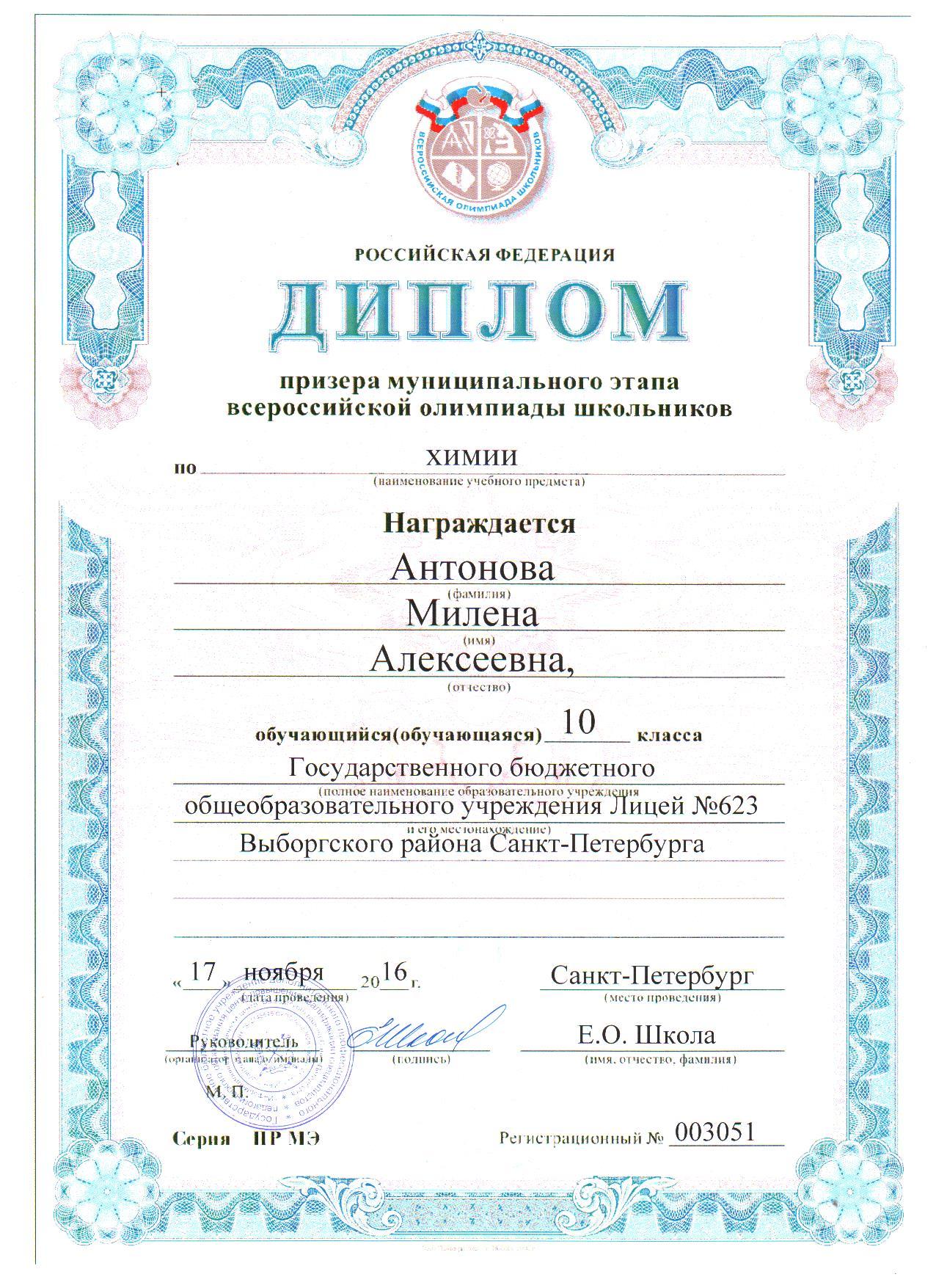 Поздравляем победителей и призёров муниципального этапа  диплом 14