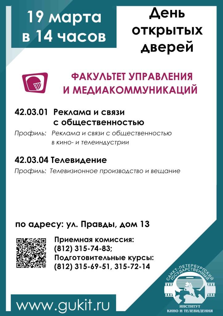 den_oktrytyh_dverey_19_marta