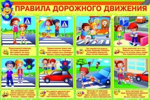 378_stend-pravila-dorozhnogo-dv