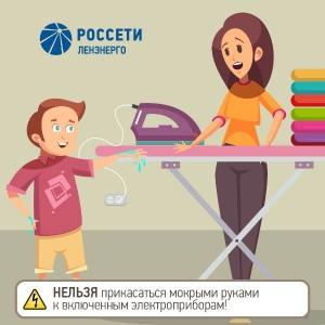 home_safety_insta-02